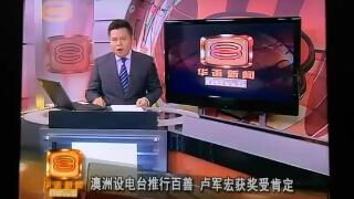 马来西亚电视台新闻报道卢军宏台长卢军宏视频