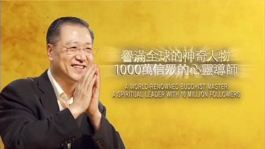 1000万信众的心灵导师心灵法门视频